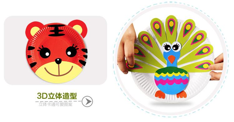 手工纸盘画 儿童手工diy制作材料包